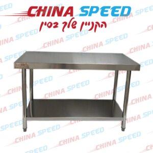 שולחן 2 קומות מילאנו 140 נירוסטה-304