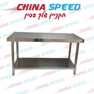 שולחן 2 קומות מילאנו 160 נירוסטה-304