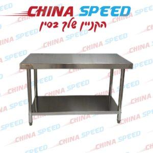 שולחן 2 קומות מילאנו  100 נירוסטה-304