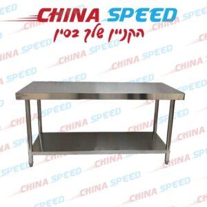 שולחן 2 קומות מילאנו 180 נירוסטה-304